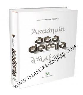 Academia - Muamer Zukorlić